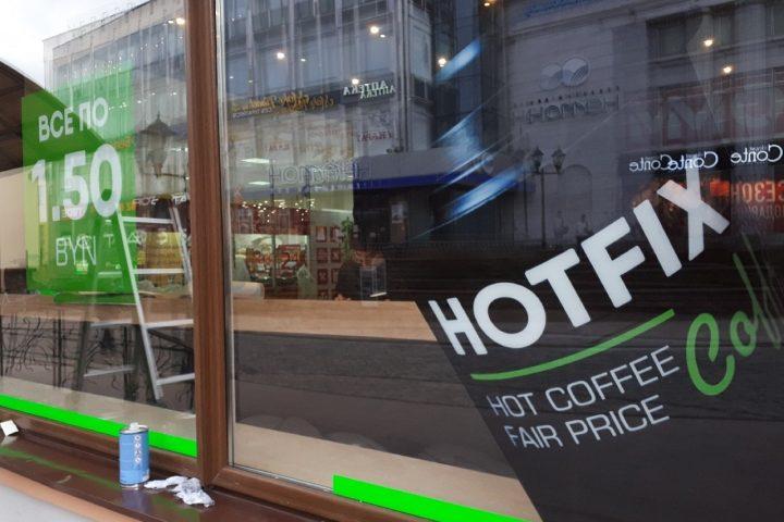 Цены падают: на Советской откроется кофейня, где все стоит 1,5 рубля