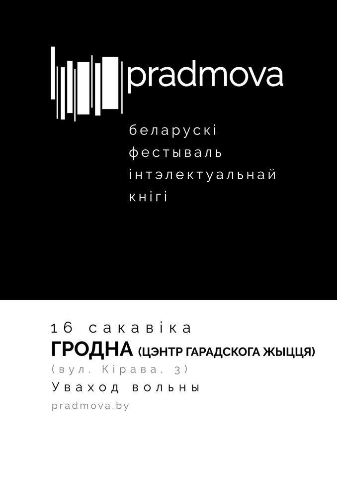 """Фестваль інтэлектуальнай кнігі """"Прадмова"""" і кніжны кірмаш"""