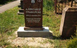 За што шанавалі Аляксандра Грыкоўскага. 100-годдзе са дня смерці першага беларускага настаўніка у Гродне