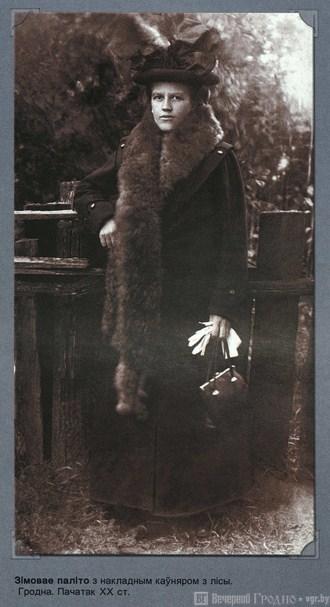 Сцягвалі талію карсетам і не насілі бялізну: якой была гродзенская мода 100 гадоў таму