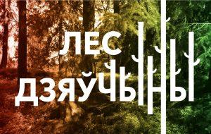 «Лес дзяўчыны»: у Гродне адкрыецца выстава маладых мастачак