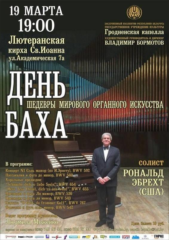 Дзень Баха: канцэрт арганнай музыкі ў кірсе