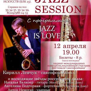 Jazz is Love - канцэрт джазавай музыкі