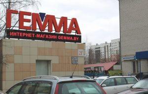 """В Гродно закрывается магазин """"ГЕММА"""""""