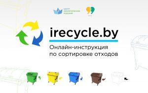 Не знаешь как сортировать отходы в Беларуси? Есть онлайн-инструкция
