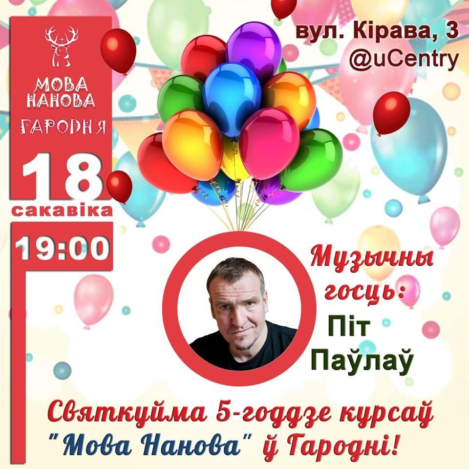 """5-годдзе курсаў """"Мова Нанова"""""""