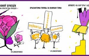 #FLOWERPOWER: «Вясна» падрыхтавала альтэрнатыўныя паштоўкі да 8 сакавіка