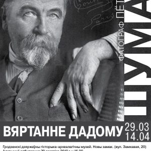 Пётр Шумаў. Вяртанне дадому. Фотавыстава