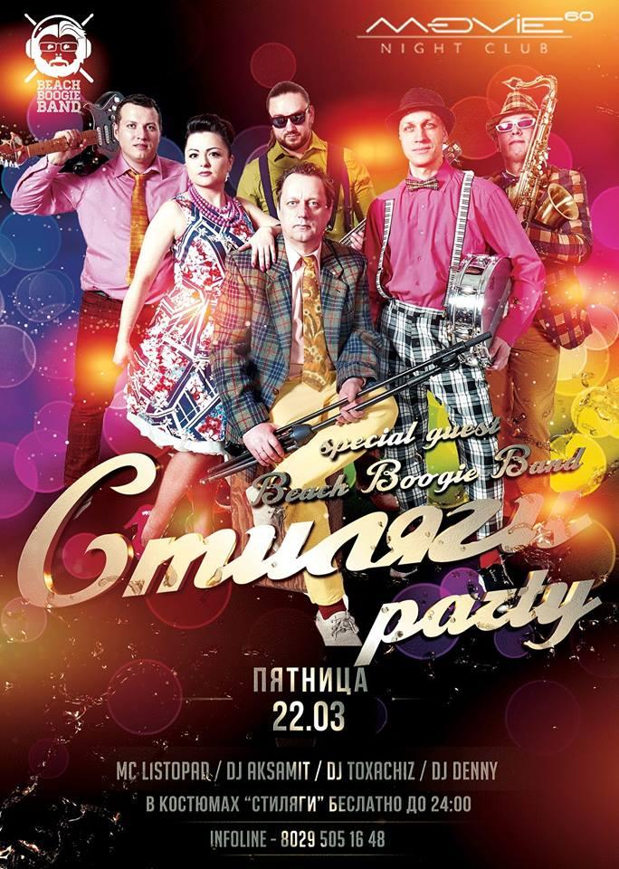 Стылягі Party