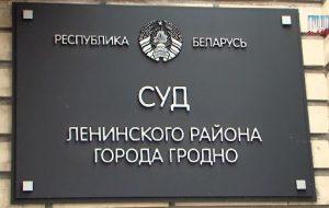 Вынесен приговор мужчине, который сделал инъекции двум малолетним девочкам в Гродно летом 2018 года