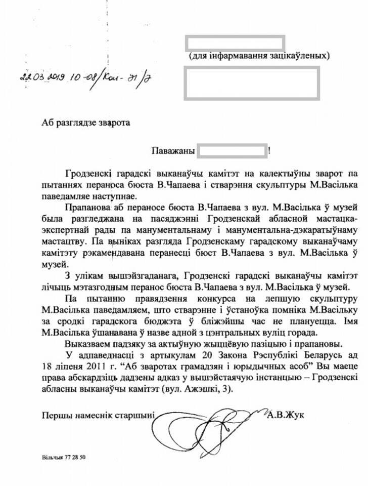 Чапаева адправяць у музей. Горад падтрымаў петыцыю аб пераносе помніка