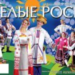 """Канцэрт ансамбля """"Белыя росы"""" да Міжнароднага дня танца"""
