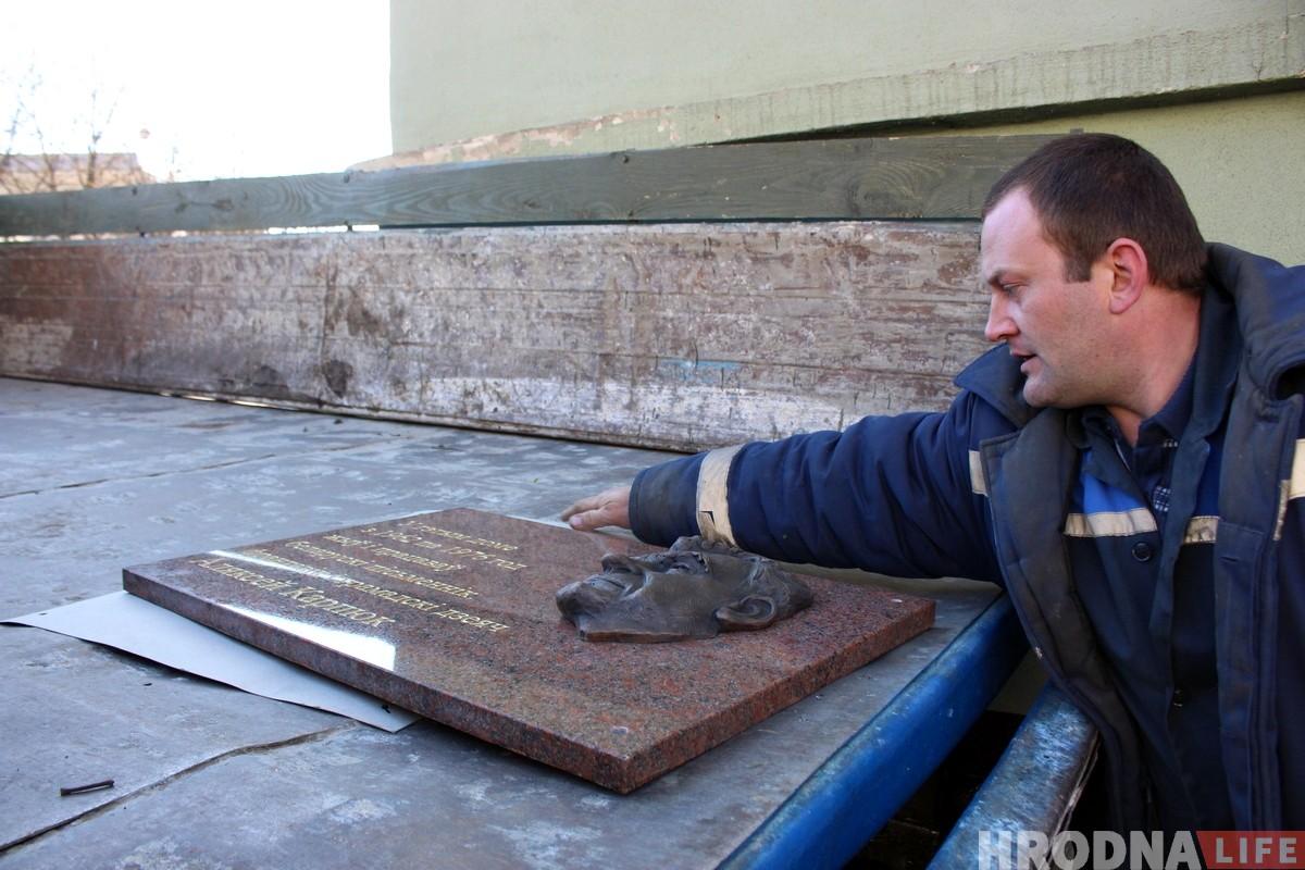 У Гродне ўсталявалі памятную шыльду Аляксею Карпюку