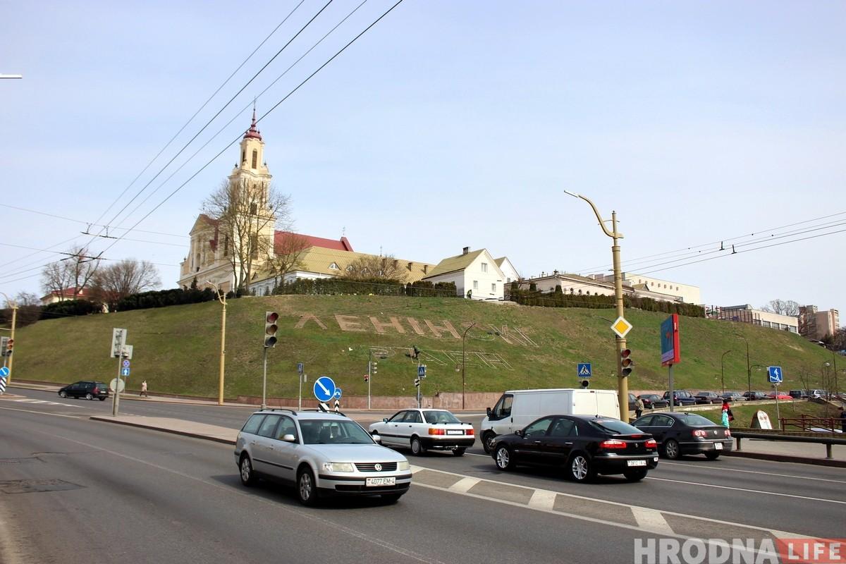 """У Бернардинского костела появится большая надпись """"Ленінскі раён"""". Что думают гродненцы?"""