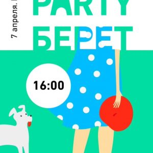Б'юці - дзявочнік Берэт Party