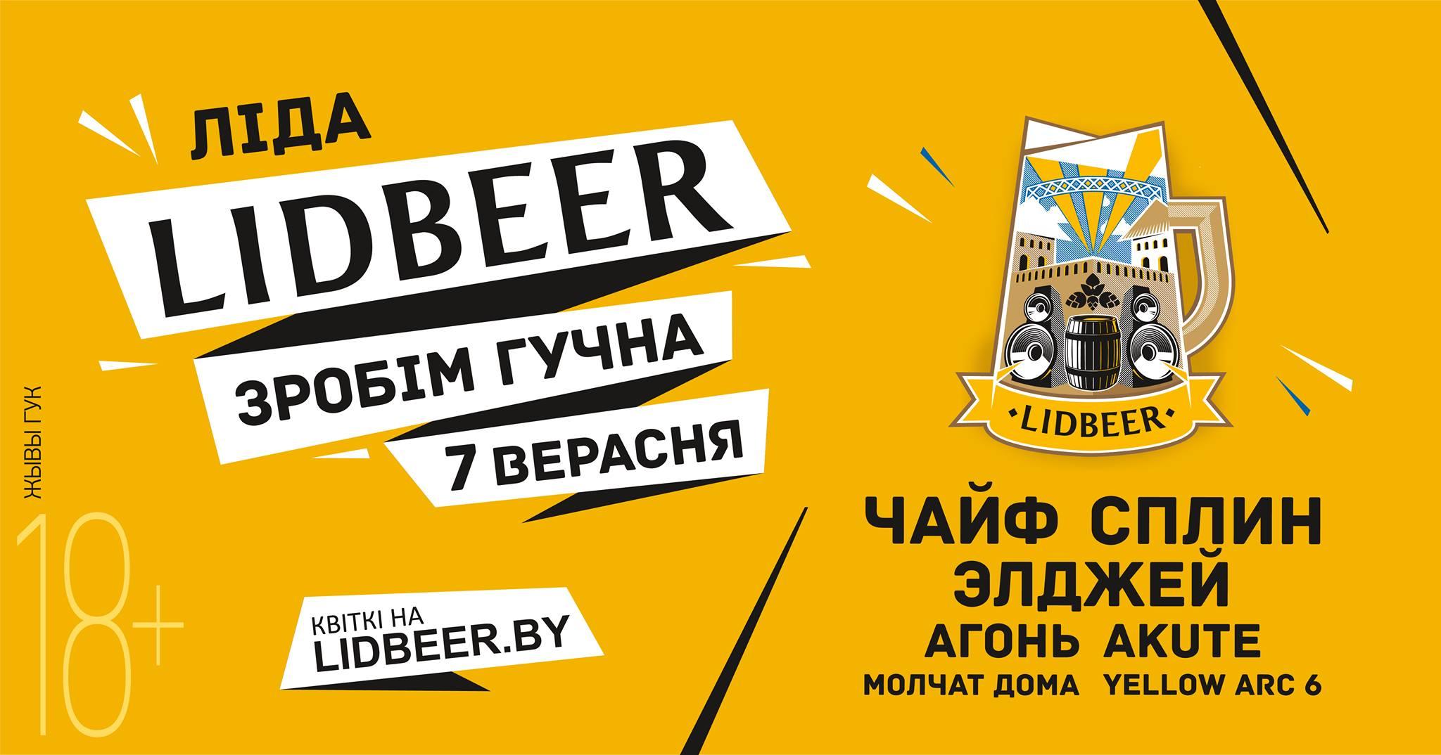 Юбілейны Lidbeer-2019