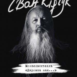 """Монаспектакль Івана Кірчука- """"Дарожка мая …""""."""
