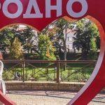 Горисполком объявил конкурс на создание бренда Гродно