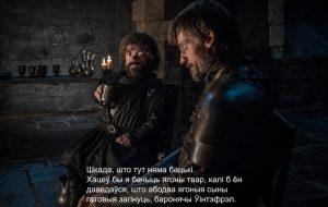 «Дык сагрэй жа каралеву». Новый сезон «Игры престолов» выходит в белорусской озвучке