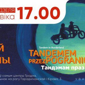 Вечар магічнага кіно ў Гродне