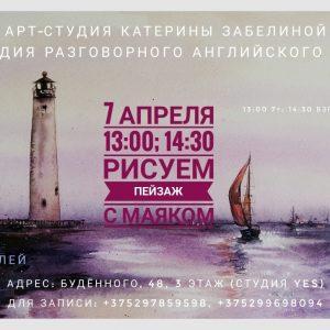 """Майстар-клас па маляванні  """"Пейзаж з маяком"""""""