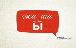 Мінкульт Расіі лічыць, што ў Беларусі руская мова мае ўсё меней увагі