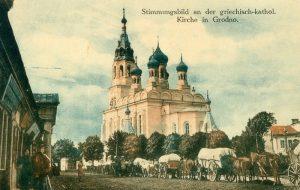 Как в Гродно  отмечали Пасху 100 лет назад