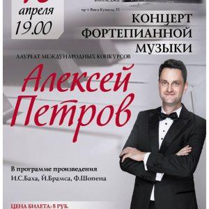 """Канцэрт """"Музыканта года - 2018"""",  Аляксея Пятрова"""