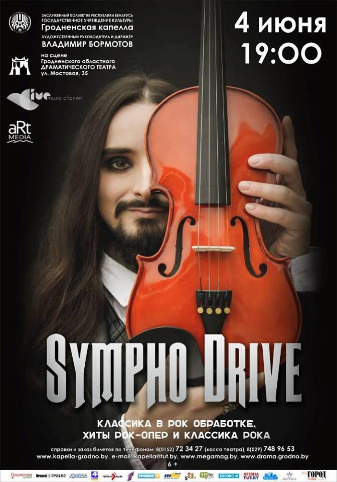 Sympho Drive