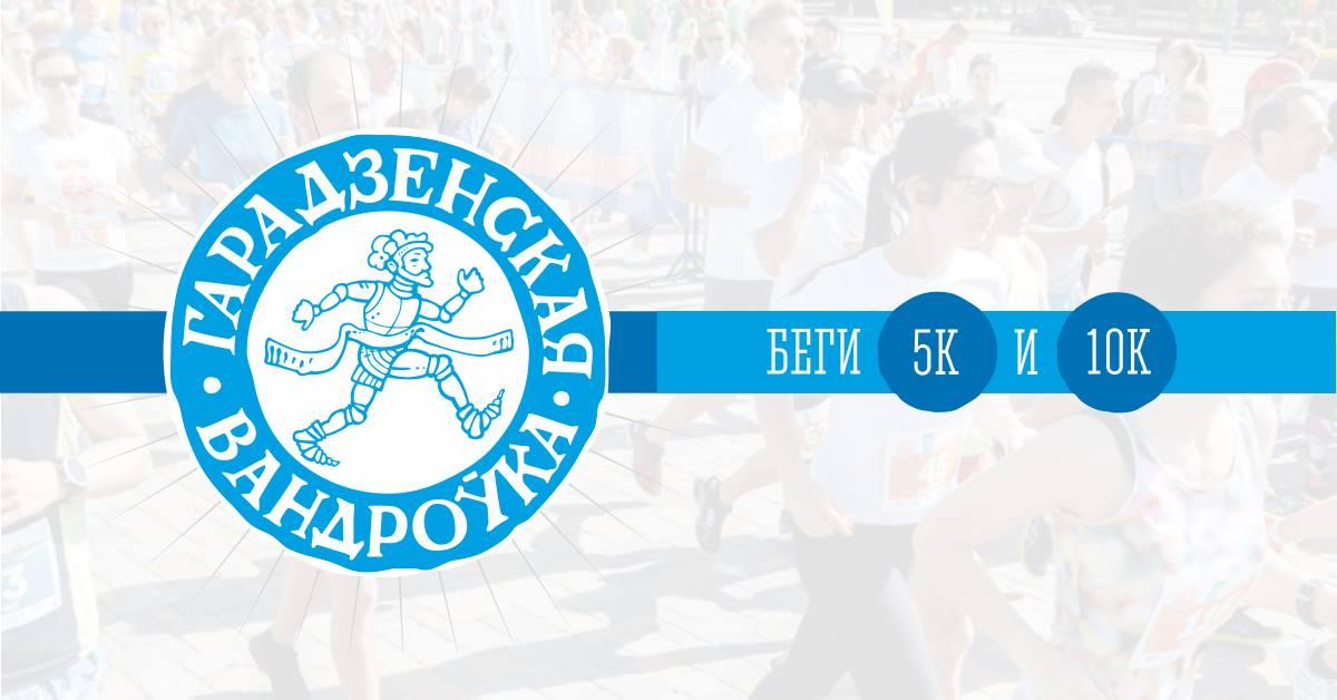Гарадзенская Вандроўка 2019