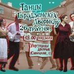 """У Гродне распачынаюць сезон """"Танцы ў гарадзенскіх дворыках"""""""