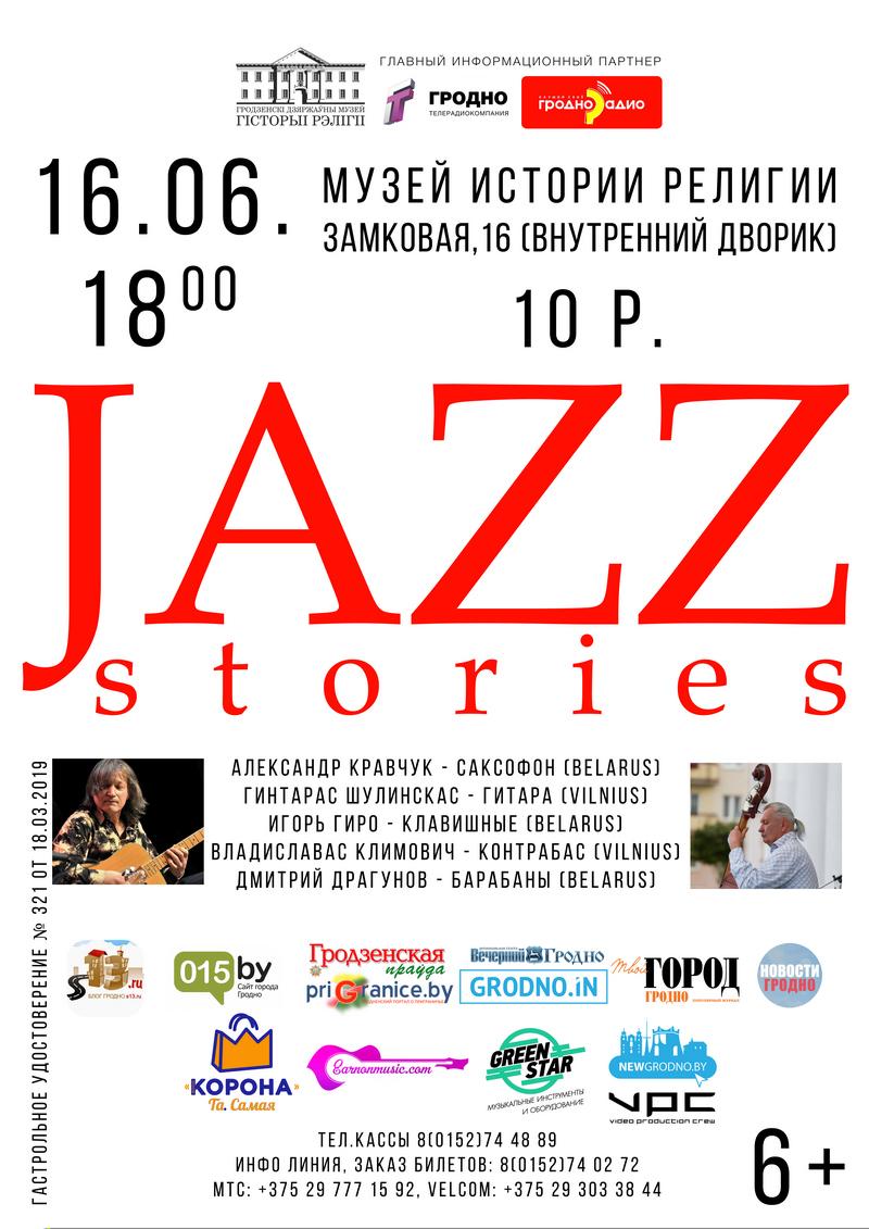 Vilnius Jazz  на Джазавых гісторыях у Гродне