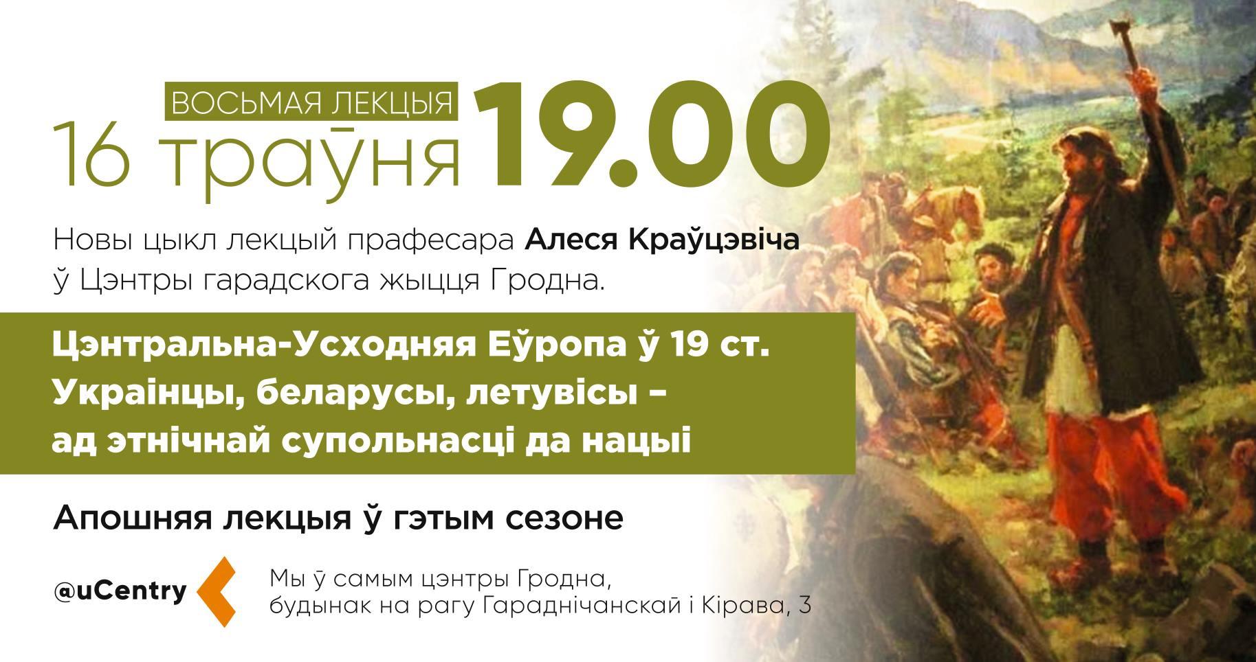 Цэнтральна-Усходняя Еўропа ў 19 ст. Украінцы, беларусы, летувісы – ад этнічнай супольнасці да нацыі