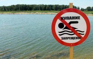 Где в Гродно можно купаться и за что можно получить штраф на воде