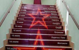 Лестницу освобождения Гродненского района создали в Скиделе