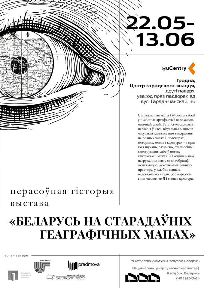 """Выстава """"Беларусь на старадаўніх геаграфічных мапах"""""""