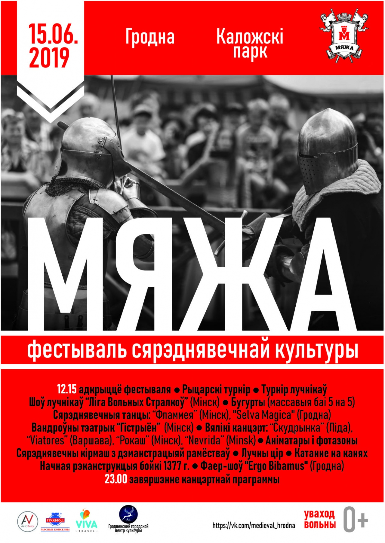 """Фэст сярэднявечнай культуры Еўропы і ВКЛ """"Мяжа"""""""