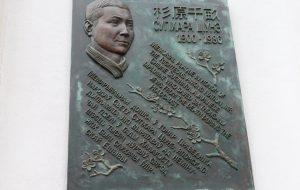 У Міры адкрылі мемарыяльную дошку ў гонар японскага дыпламата Тыунэ Сугіхара