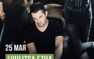 В субботу Akute станут хедлайнерами фестиваля Vulitsa Ezha в Гродно