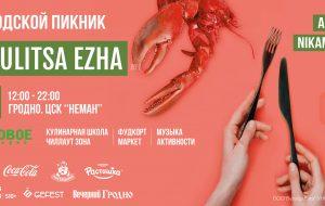 На Vulitsa Ezha в Гродно шеф-повара и блогеры приготовят свои фирменные блюда. А потом - бесплатная дегустация