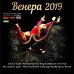 ВЕНЕРА-2019, Агульнабеларускі адкрыты турнір па эстэтычнай групавой гімнастыцы ў Гродне