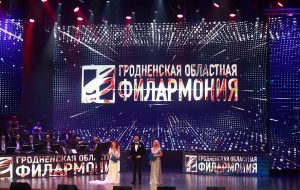 Семь лет реконструкции: в Гродно торжественно открыли областную филармонию. Фото