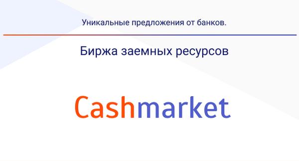 """Прэзентацыя онлайн-біржы рэсурсаў для пазыкі """"CASHMARKET"""""""