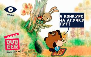 В Беларуси запускают конкурс на белорусскую озвучку любимых мультфильмов детства