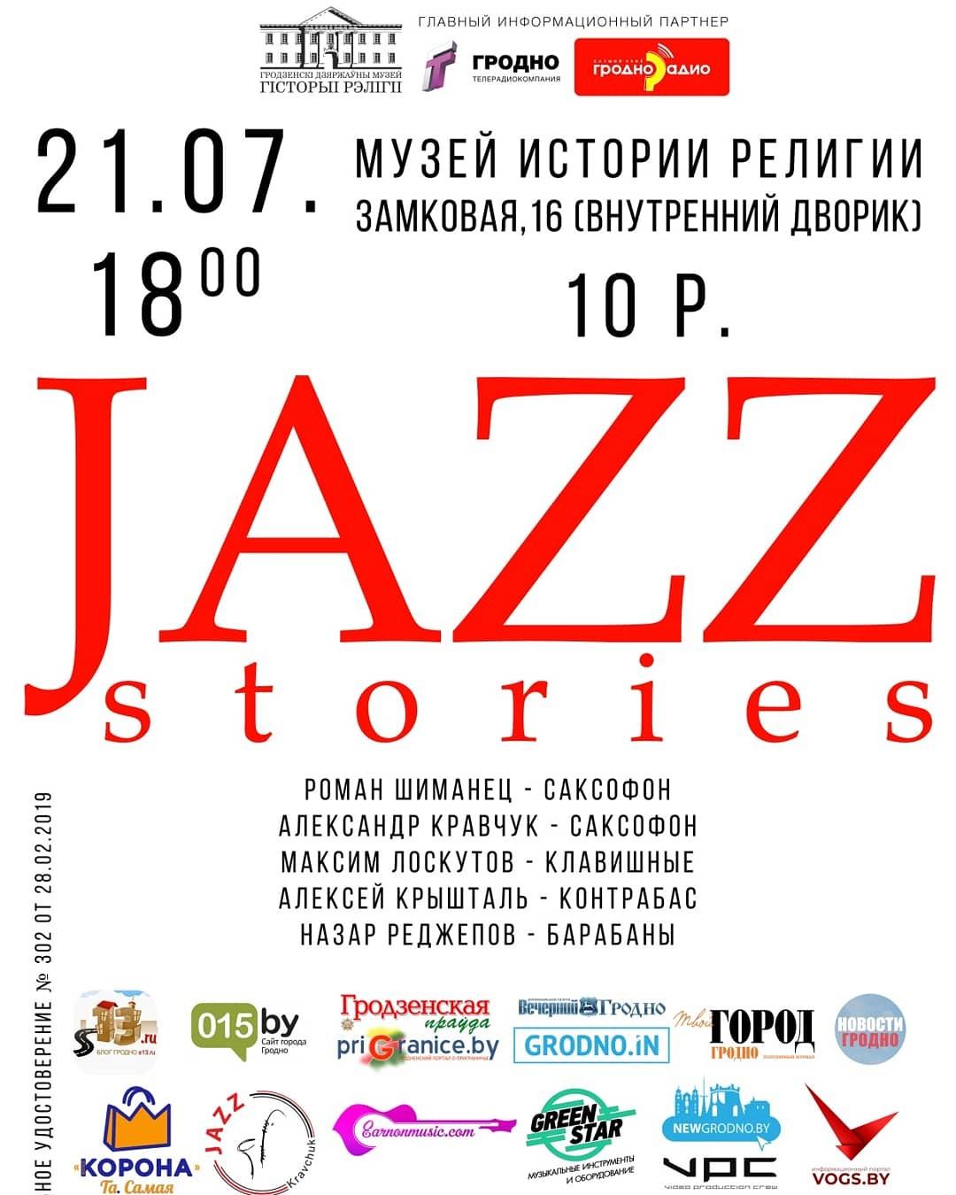 Jazz Stories з La Mamounia jazz trio