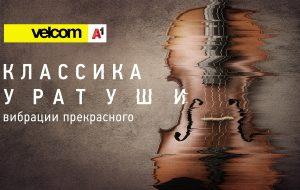 Праздник в ритме вальса: в Гродно впервые пройдет концерт фестиваля «Классика у Ратуши с velcom | A1»