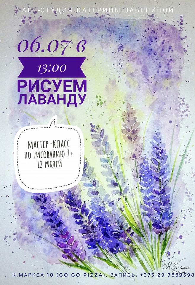 "Майстар-клас ""Пяшчотная лаванда"""
