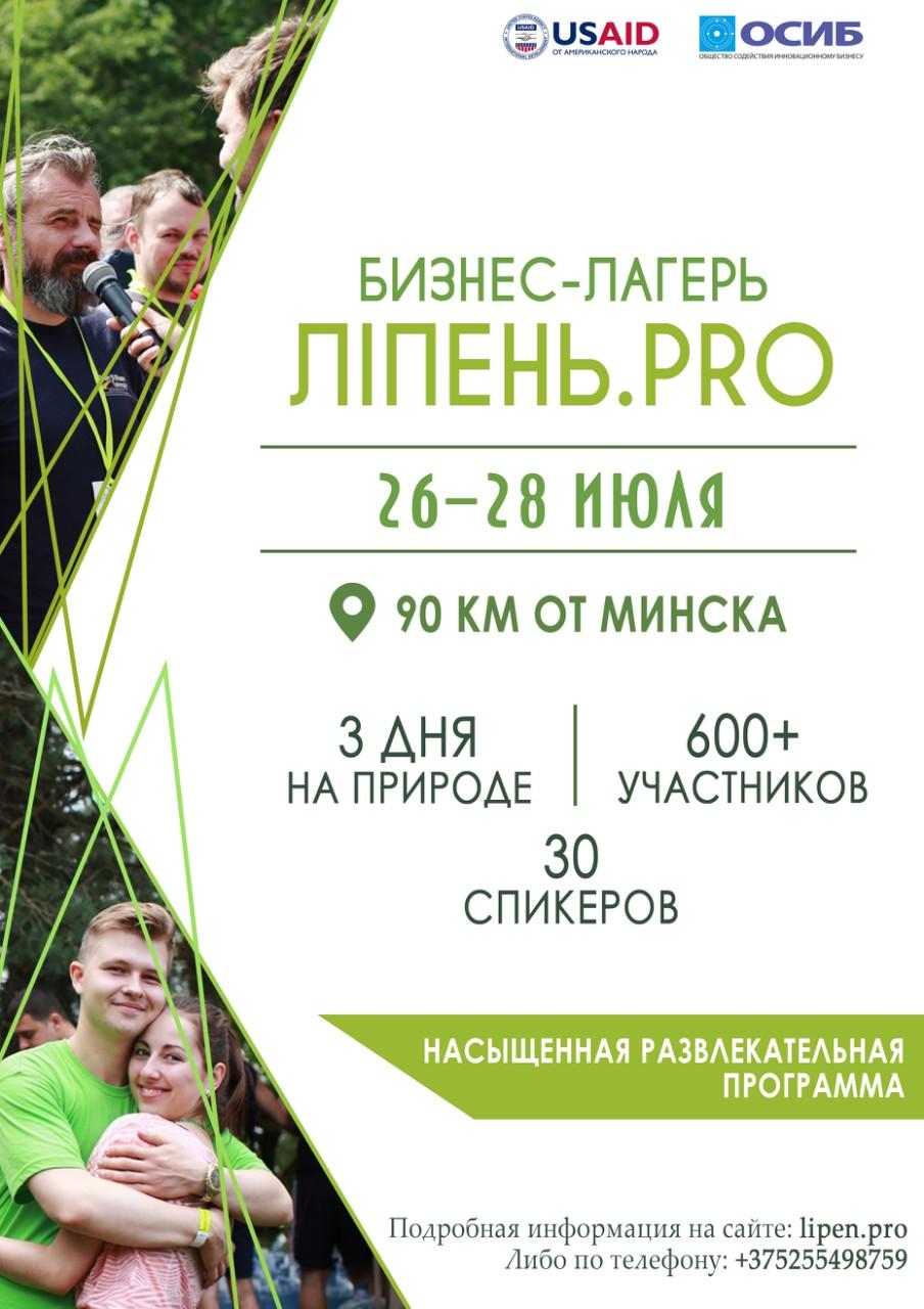Бізнес-лагер Лiпень.PRO