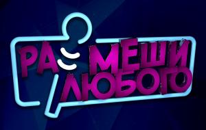 VOKA объявили кастинг на шоу «Рассмеши любого»