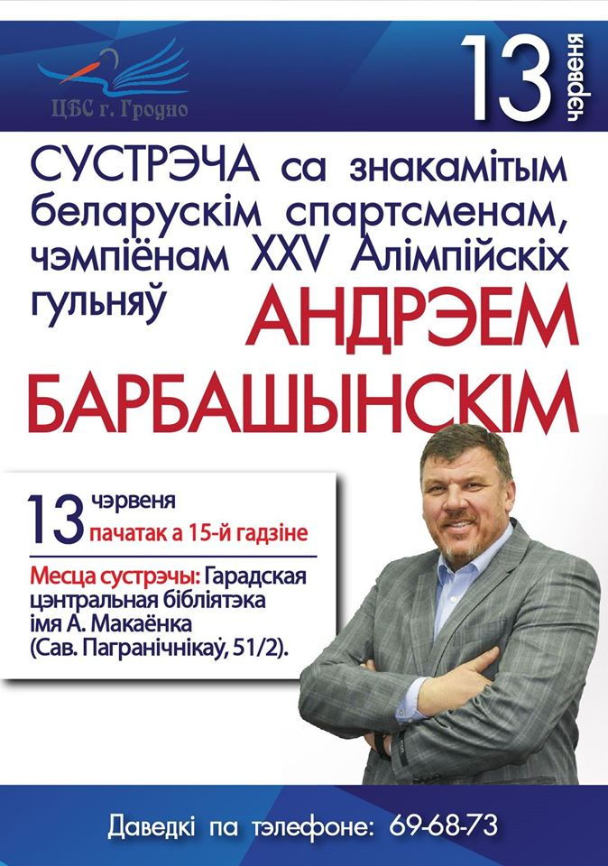 Гонар беларускага спорту